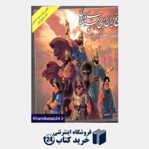 کتاب مجموعه تاریخ ایران برای بچه های ایران (13 جلدی)