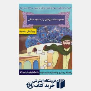 کتاب مجموعه داستان های راز مسجد سنگی (12جلدی)