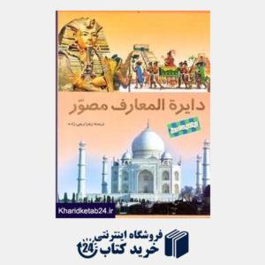 کتاب مجموعه دایرةالمعارف مصور (4 جلدی با قاب)