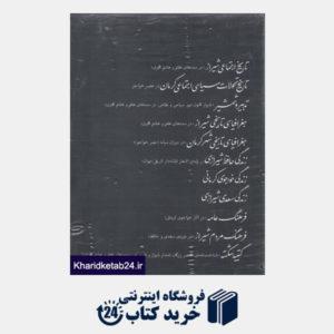 کتاب مجموعه دو سده سخن وری (11 جلدی با قاب)