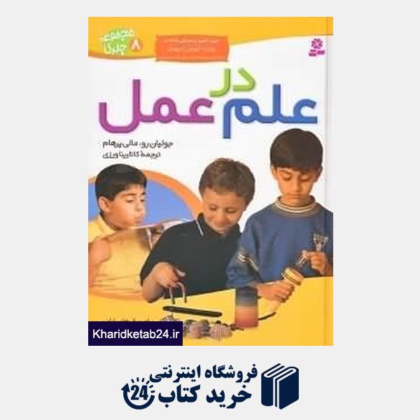 کتاب مجموعه علم در عمل (8 جلدی)