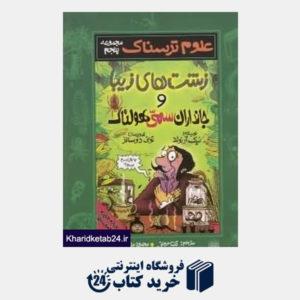 کتاب مجموعه علوم ترسناک 5