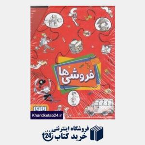کتاب مجموعه فروشی ها (4 جلدی)