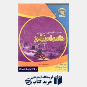 کتاب مجموعه قصه های سرزمین من (خانه ی اسرارآمیز)،(9جلدی)