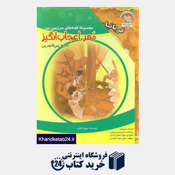 کتاب مجموعه قصه های سرزمین من (مهر اعجاب انگیز)،(7جلدی)