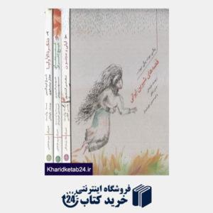 کتاب مجموعه قصه های شیرین ایرانی (3 جلدی با قاب)
