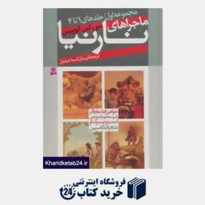 کتاب مجموعه ماجراهای نارنیا (2جلدی)