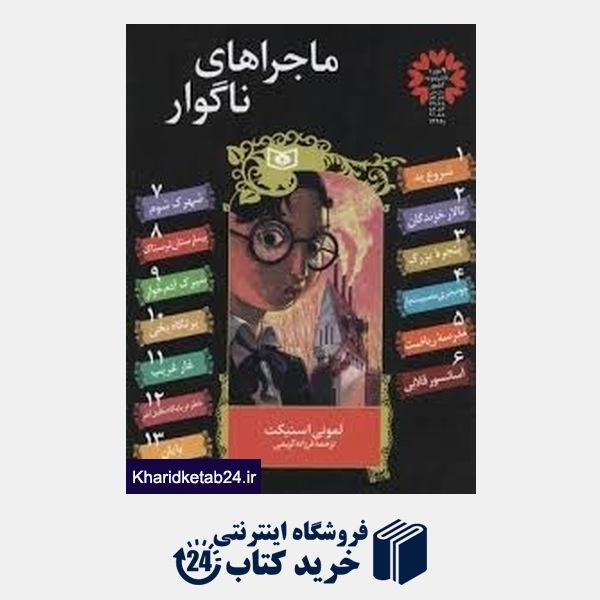 کتاب مجموعه ماجراهای ناگوار (13 جلدی با قاب)