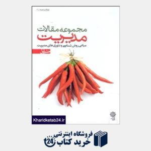 کتاب مجموعه مقالات مدیریت جلد1