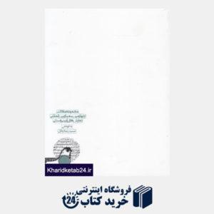 کتاب مجموعه مقالات چهارمین سمینار بین المللی نمایش های آیین و سنتی