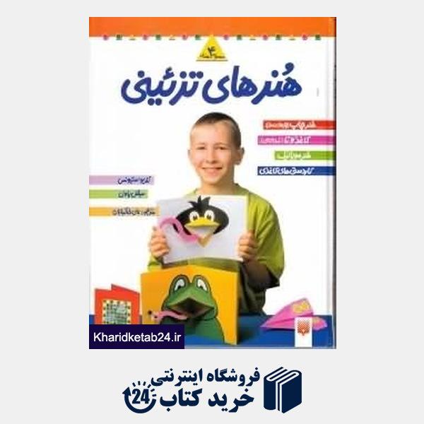 کتاب مجموعه هنرهای تزئینی 1