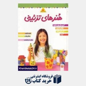 کتاب مجموعه هنرهای تزئینی 2