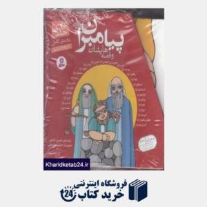 کتاب مجموعه پیامبران و قصه هایشان (26 جلدی) (تصویرگر حمیدرضا بیدقی)