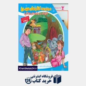 کتاب مجموعه کتاب های سیمرغ (کودک و مهارت های زندگی)