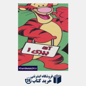 کتاب مجموعه کتاب های شعر (آقاببری!،پو خرس شکمو،خوکی کوچولو،عرعرو الاغ کمرو)،(4جلدی)