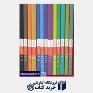 کتاب مجموعه کتاب همراه مدیران (13 جلدی با قاب)
