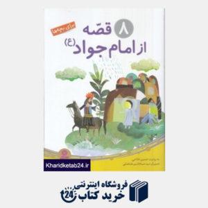 کتاب مجموعه 8 قصه از امام جواد برای بچه ها (تصویرگر سید حسام الدین طباطبایی)