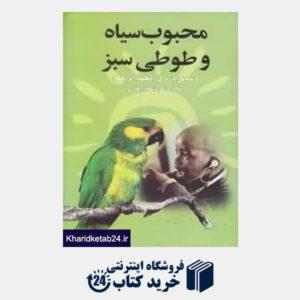 کتاب محبوب سیاه و طوطی سبز
