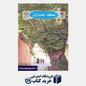 کتاب محله جماران (تهران پژوهی 12)