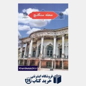 کتاب محله سنگلج (تهران پژوهی 19)