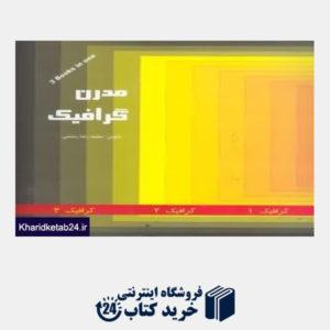 کتاب مدرن گرافیک