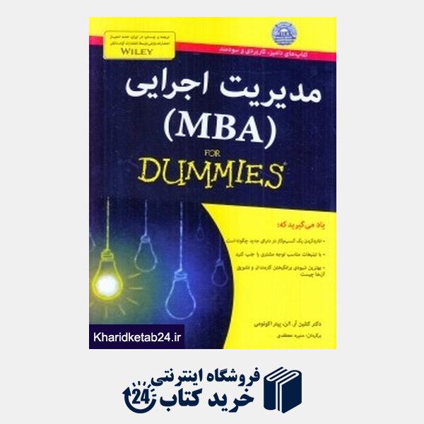 کتاب مدیریت اجرایی (MBA)