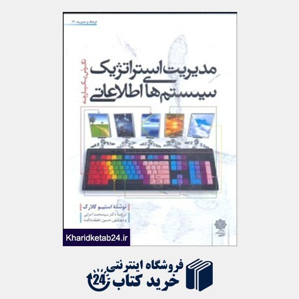 کتاب مدیریت استراتژیک سیستم های اطلاعاتی