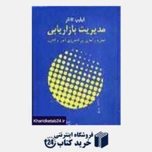 کتاب مدیریت بازاریابی (تجزیه و تحلیل برنامه ریزی اجرا و کنترل)