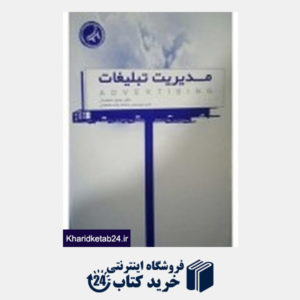 کتاب مدیریت تبلیغات از دید بازاریابی