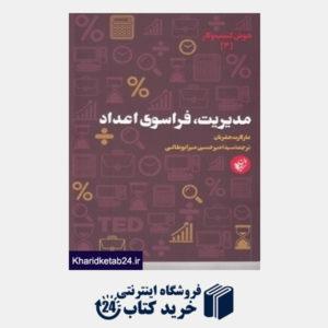 کتاب مدیریت فراسوی اعداد (هوش کسب و کار 3)