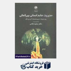 کتاب مدیریت منابع انسانی بین المللی