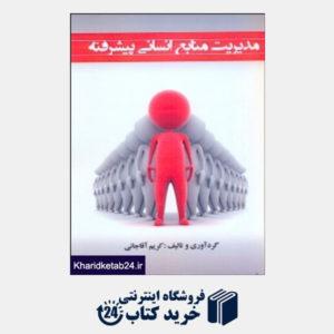 کتاب مدیریت منابع انسانی پیشرفته(آثار فکر)