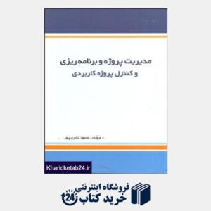 کتاب مدیریت پروژه و برنامه ریزی و کنترل پروژه کاربردی