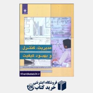 کتاب مدیریت کنترل و بهبود کیفیت
