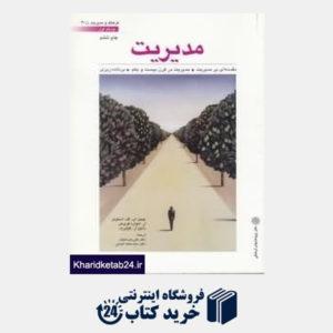 کتاب مدیریت 1 (مقدمه ای بر مدیریت مدیریت در قرن بیست و یکم برنامه ریزی)