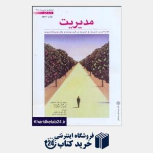 کتاب مدیریت1(دفتر پژوهش های فرهنگی)