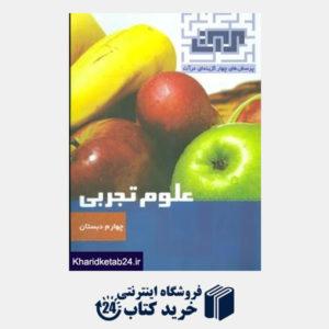 کتاب مرات علوم پنجم (تست)