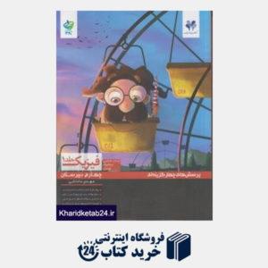 کتاب مرات فیزیک (جلد1)(چهارم دبیرستان)(تست)