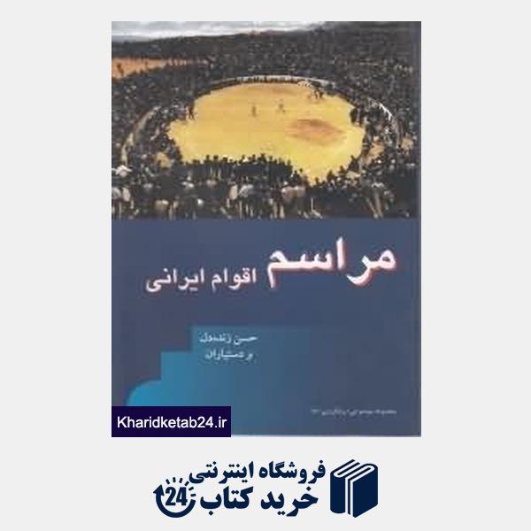کتاب مراسم اقوام ایرانی
