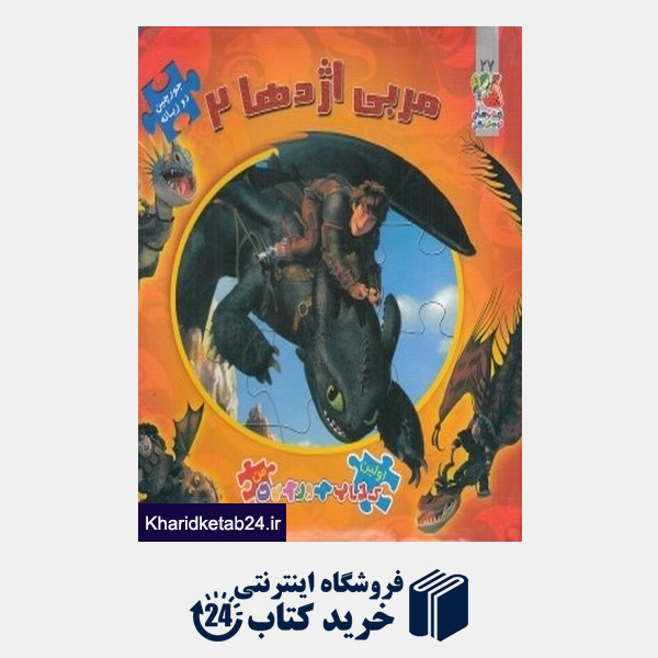 کتاب مربی اژدها 2 (کتاب های توت فرنگی 27)