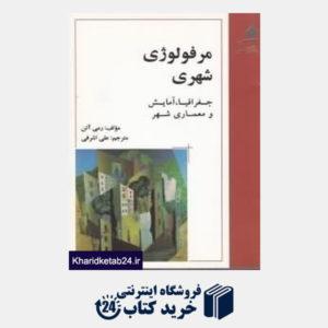 کتاب مرفولوژی شهری (جغرافیا آمایش و معماری شهر)
