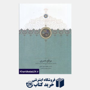 کتاب مرقع ناصری (طراحی ها سیاه مشق ها و یادداشت های ناصرالدین شاه قاجار)