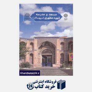 کتاب مسجد و مدرسه شهید مطهری (سپهسالار) (تهران پژوهی 11)