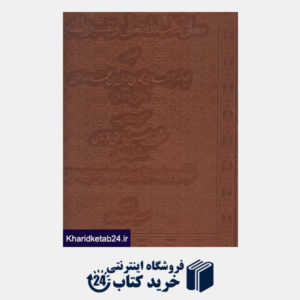کتاب معانی کتاب الله تعالی و تفسیره المنیر