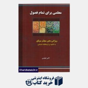 کتاب معلمی برای تمام فصول (ویژگی های معلم موفق با تاءکید بر ارتباطات انسانی)