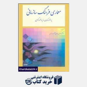 کتاب معماری فرهنگ سازمانی(مدیران)