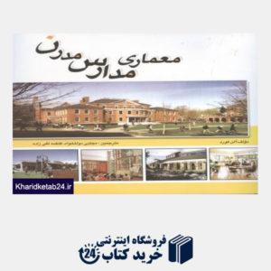 کتاب معماری مدارس مدرن