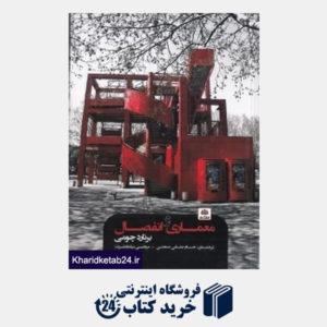 کتاب معماری و انفصال