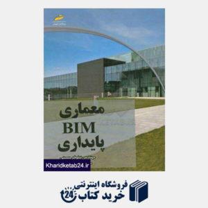 کتاب معماری BIM پایداری