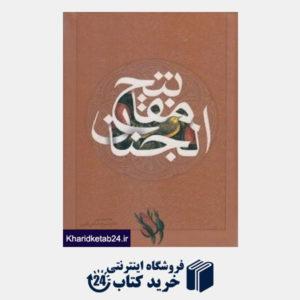 کتاب مفاتیح الجنان (جیبی ساز و کار)